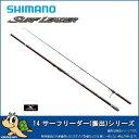 シマノ 14 サーフリーダー 425CX-T(振出)(28500)