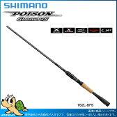 【新製品】シマノ 16 ポイズングロリアス 1610M(1ピース・ベイトモデル)(55500)【即納可能】
