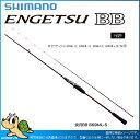 シマノ(S) 16 炎月BB B69M-S(ベイトモデル)(17500)