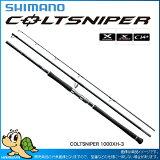 【新製品】シマノ 16 コルトスナイパー S1000XH-3(3ピースモデル)(40000)【即納可能】
