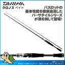 【16新製品】ダイワ 16 クロノス 662MB(2ピース・ベイトモデル)(17000)【即納可能】