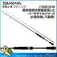 【16新製品】ダイワ 16 クロノス 662LS(2ピース・スピニングモデル)(17300)【即納可能】
