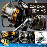 【16新製品】ダイワ16EMMS3012H(23300)【3月中旬発売予定】