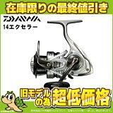 【旧モデルの為、在庫処分価格!】ダイワ 14 エクセラー 3000(12000)