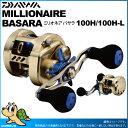 ダイワ 15 ミリオネア バサラ 100H(右)(43500)