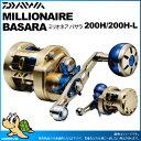 ダイワ 15 ミリオネア バサラ 200H(右)(43500)
