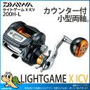 ダイワ 15 ライトゲーム X ICV 200H-L(左)(22500)