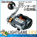 【16追加機種】ダイワ 15 ライトゲーム X ICV 200H(右)(22500)【即納可能】
