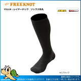 ハヤブサ/フリーノット Y5119 レイヤーテック ソックス先丸 ブラック:25〜27cm(2000)【即納可能】