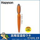 【Hapyson/ハピソン】 YF-8202 高輝度遠投ウキ 8号