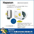 Hapyson/ハピソン YH-713 乾電池式針結び器(細糸用)