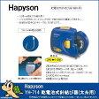 Hapyson/ハピソン YH-714 乾電池式針結び器(太糸用)