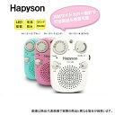 Hapyson/ハピソン YH-101-W LEDライト付 防水ラジオ ホワイト