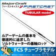 メジャークラフト ファーストキャスト ライトゲームモデル FCS-T732L(2ピース)(6000)