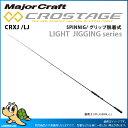 メジャークラフト クロステージ ライトジギングシリーズ CR...