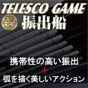 б┌FIVE STAR/е╒ебеде╓е╣е┐б╝б█TELESCO GAME ┐╢╜╨┴е 20-300/е╞еье╣е│е▓б╝ер ┐╢╜╨┴е 20-300
