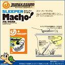 ジャングルジム J302 スリーパーマッチョ 21g(2ヶ入り)【即納可能】