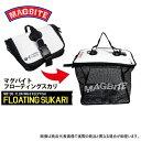 【在庫あり!】【MUGBITE/マグバイト】 フローティングスカリ MBT06【即納可能】