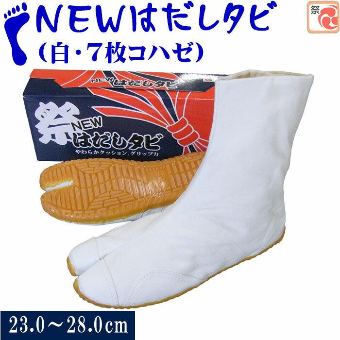 祭足袋NEWはだしタビ(白・7枚コハゼ) 力王の...の商品画像
