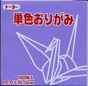 単色折り紙 B(単色おりがみ15x15cm) 100枚入(fs-*064-b)
