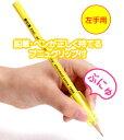 左利きのお子さんに!かきかた鉛筆左手用2B(1ダース入)(RF002L)