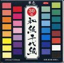 30色和紙千代紙(23-1943)