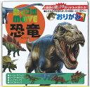 4種類の超リアルおりがみが折れる!動く図鑑move恐竜おりがみ(TY-036501)