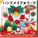 クリスマスおりがみハンドメイド★リース(TY-414455)