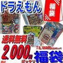 送料税込ポッキリ2000円福袋ドラえもん福袋3560円相当のグッズがたっぷり入ってこのお値段!(drm-fuku-2000)