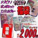 税込2000円福袋メゾピアノ「MezzoPiano」ポンポネ...