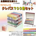サクラクレパス700色セット【全国限定生産品】【ギフト包装無料】((AP700-AN)