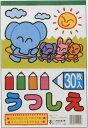 うつしえ(220101)