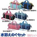 【新柄】収納バッグはちょっと違う!【画材セット】水彩えのぐセットワイドオープンバッグ(2way)(kg407_kg406_kg405-1.2)