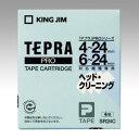 ラベルライター「テプラ」PROヘッド・クリーニングテープ(SR24C)