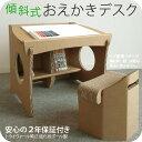 子ども 机 段ボール デスク 学習机 の前に 2年間 しっかり使える 丈夫で 軽く 姿勢よくおえかきできる エコ 家具 「傾斜タイプの おえかきデスク」 トライウォール純正 強化段ボール 製 (キット) 日本製 532P17Sep16