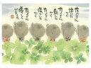 【ポストカード】御木幽石 みきゆうせきYM R61