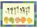 【ポストカード】御木幽石 みきゆうせきYM W89