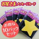 [DMS-002-P]【かわいい♪ 型抜きメッセージカード】幸せが訪れる?! お星さまメッセージカード[お得な10パックセット(200枚)〔20枚入(4色×各5枚入)×10〕]