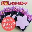 [DMS-003-P]【かわいい♪ 型抜きメッセージカード】幸せが訪れる?! お花のメッセージカード[お得な10パックセット(200枚)〔20枚入(4色×各5枚入)×10〕]__02P27May16