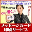 [HDWRT-001]メッセージカード印刷サービス 当店が印刷します《100枚まで》