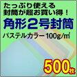 【封筒販売】角形2号封筒 ソフトカラー(パステルカラー)〈100〉 500枚【送料無料】__P01Jul16