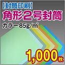 【月間優良ショップ】【封筒印刷】角形2号封筒 カラー〈85〉 1,000枚【送料無料】 角2 封筒 印刷 名入れ封筒 定形外封筒