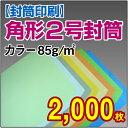 【封筒印刷】角形2号封筒 カラー〈85〉 2,000枚【送料無料】 角2 封筒 印刷 名入れ封筒 定形外封筒