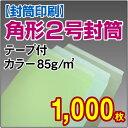 【封筒印刷】角形2号封筒 テープ付 カラー〈85〉 1,000枚【送料無料】 角2 テープ付 封筒 印刷 名入れ封筒 定形外封筒