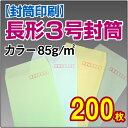 【月間優良ショップ】【封筒印刷】長形3号封筒 カラー〈85〉 200枚【送料無料】 長3 封筒 印刷 名入れ封筒 定形封筒