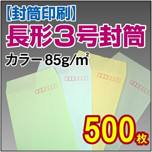【封筒印刷】長形3号封筒 カラー〈85〉 500枚【送料無料】 長3 封筒 印刷 名入れ封筒 定形封筒