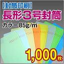 【月間優良ショップ】【封筒印刷】長形3号封筒 カラー〈85〉 1,000枚【送料無料】 長3 封筒 印刷 名入れ封筒 定形封筒