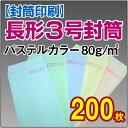 【封筒印刷】長形3号封筒 パステルカラー〈80〉 200枚【送料無料】 長3 封筒 印刷 名入れ封筒 定形封筒