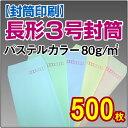 【封筒印刷】長形3号封筒 パステルカラー〈80〉 500枚【送料無料】 長3 封筒 印刷 名入れ封筒 定形封筒