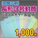 【封筒印刷】長形3号封筒 パステルカラー〈80〉 1,000枚【送料無料】 長3 封筒 印刷 名入れ封筒 定形封筒